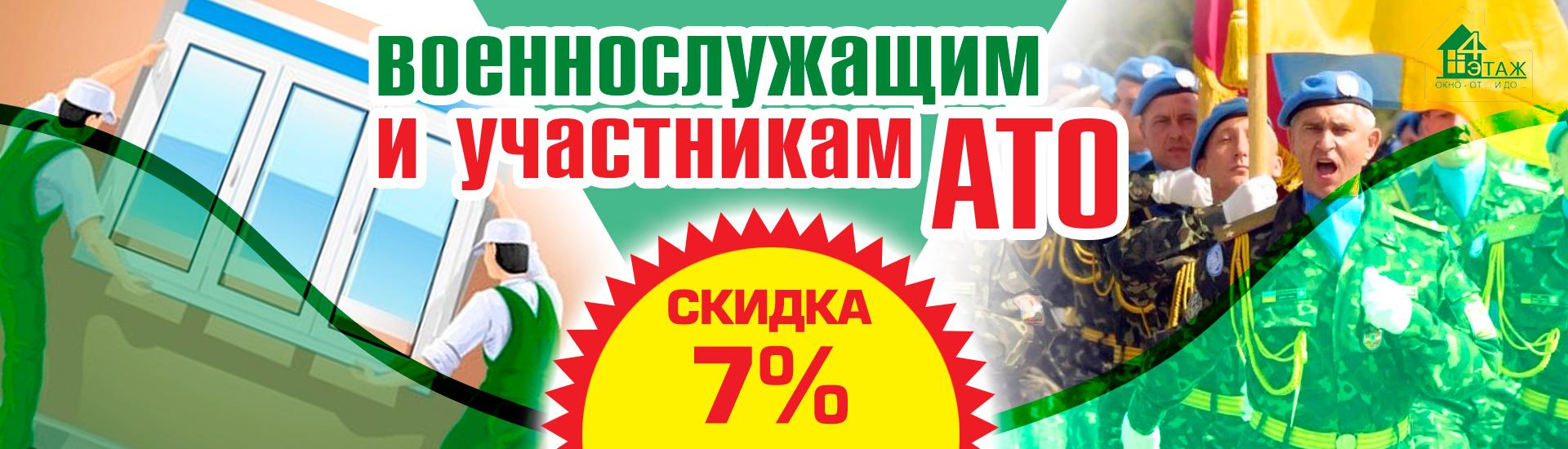 Окна Киев скидки для военнослужащих в оконной фирме