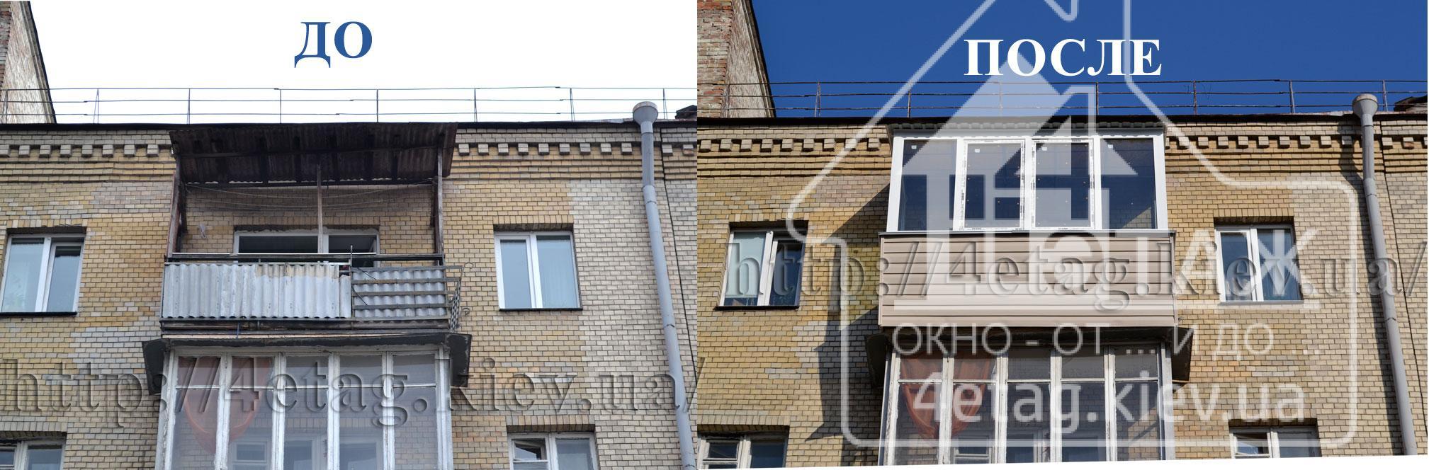 Балконы с выносом и крышей - компания 4 этаж
