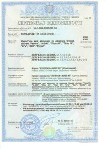 Зигения сертификат 2016 (1)-1