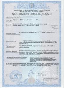 Сертификат соотв. МИРОПЛАСТ до 19.05. 2017