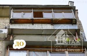Качественный балкон с выносом Киев - этапы монтажа