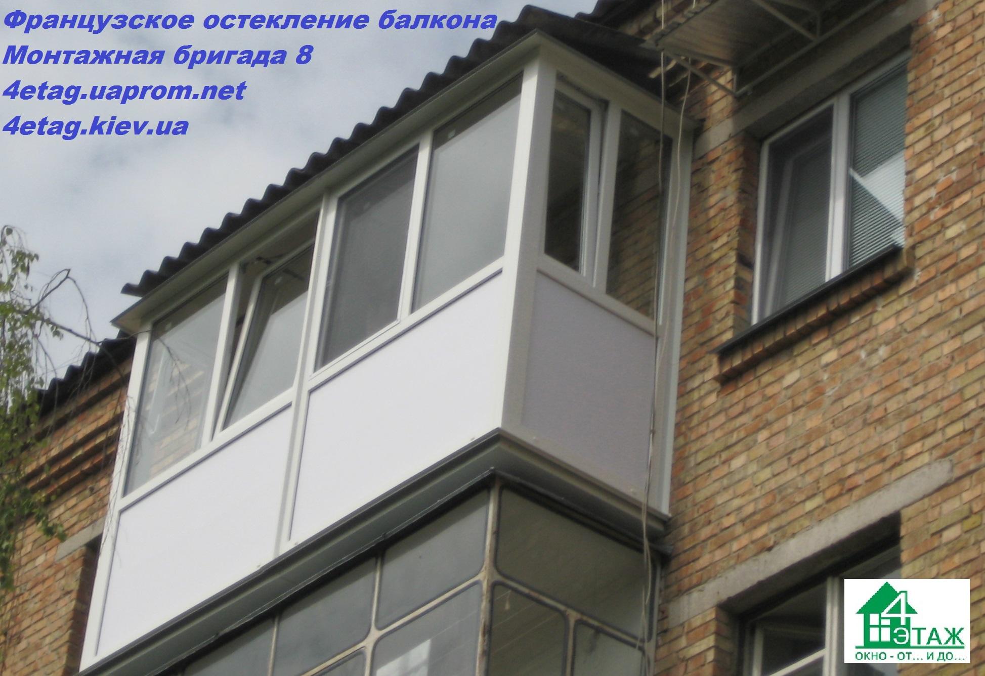 Остекление балкона москва фото.