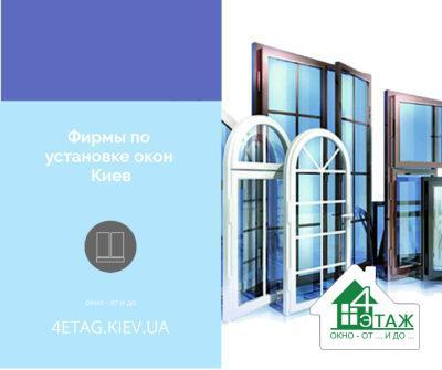 Фірми по установці вікон Київ