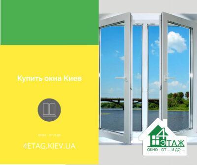 Купить окна Киев