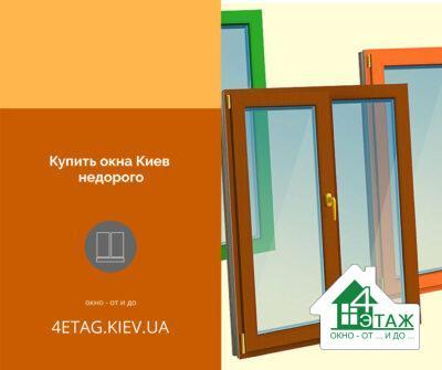 Купити вікна Київ недорого