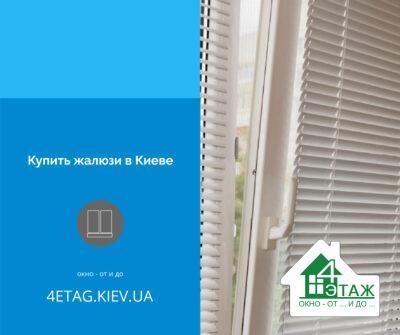 Купить жалюзи в Киеве