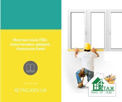Монтаж окна ПВХ, пластиковых дверей, балконов Киев