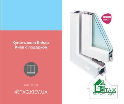 Купить окна Rehau Киев с подарком