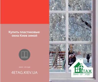 Купить пластиковые окна Киев зимой