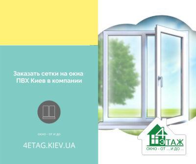 Замовити сітки на вікна ПВХ Київ в компанії