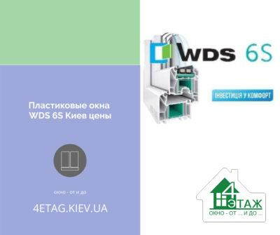 Пластикові вікна WDS 6S Київ ціни