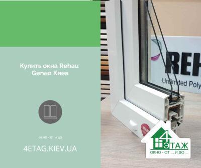 Купить окна Rehau Geneo Киев