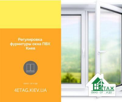 Регулировка фурнитуры окна ПВХ Киев