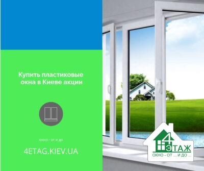 Купити пластикові вікна в Києві акції