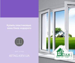 Купить пластиковые окна Киев недорого