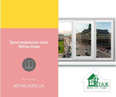 Трехстворчатые окна Rehau Киев