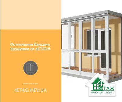 Остекление балкона Хрущевка от 4ETAG®
