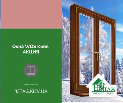 Окна WDS Киев АКЦИЯ