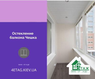 Скління балкона Чешка від 4ETAG®
