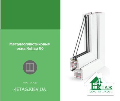 Металлопластиковые окна Rehau 60