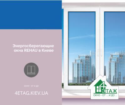 Энергосберегающие окна REHAU в Киеве