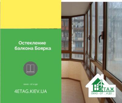 Остекление балкона Боярка