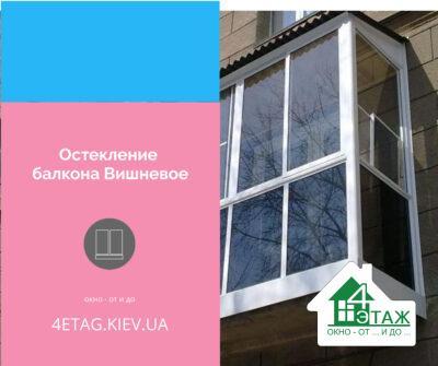 Остекление балкона Вишневое
