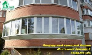 Полукруглое остекление балкона в Вышгороде - оконная компания