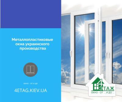 Металлопластиковые окна украинского производства от 4 ЭТАЖ
