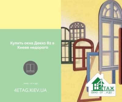 Купить окна Декко 82 в Киеве недорого