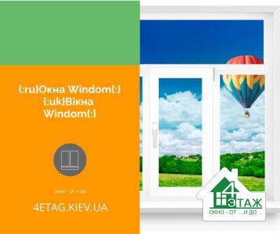Окна Windom в Киеве