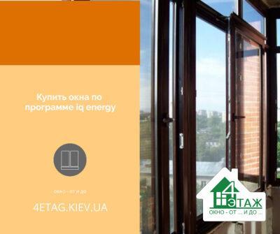 окна по программе iq energy