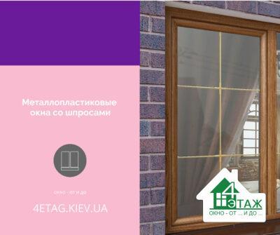 Металопластикові вікна з шпросами в Києві