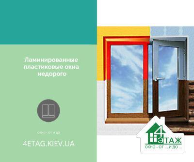Ламинированные пластиковые окна недорого
