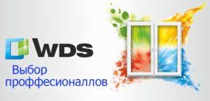 окна WDS киев