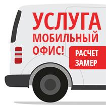 заказ окон при помощи услуги мобильный офис