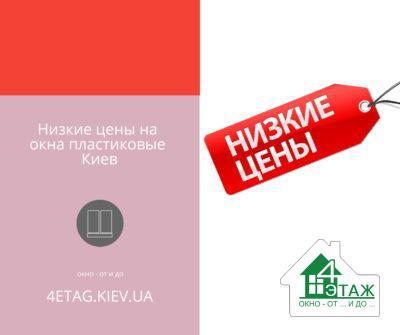 Низькі ціни на вікна пластикові Київ