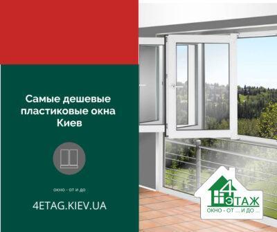 Найдешевші пластикові вікна Київ