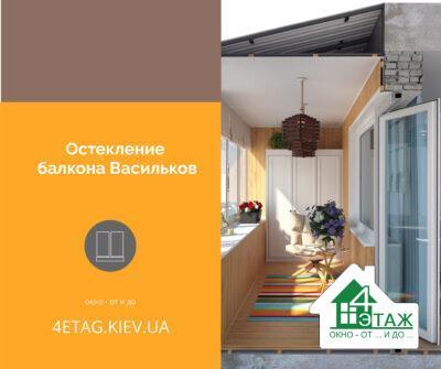 Скління балкона Васильків