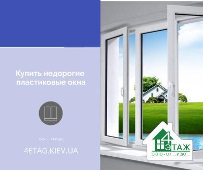 Купити недорогі пластикові вікна