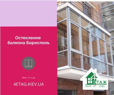 Скління балкона Бориспіль