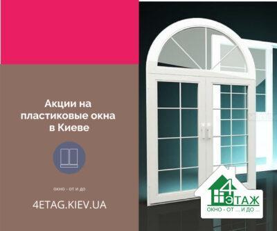 Акція вікна Rehau Київ енергозбереження в подарунок