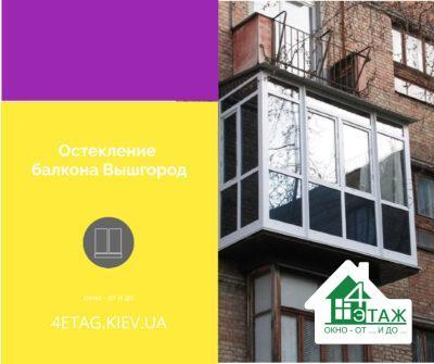 Скління балкона Вишгород