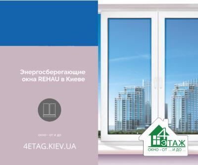 Енергозберігаючі вікна REHAU в Києві