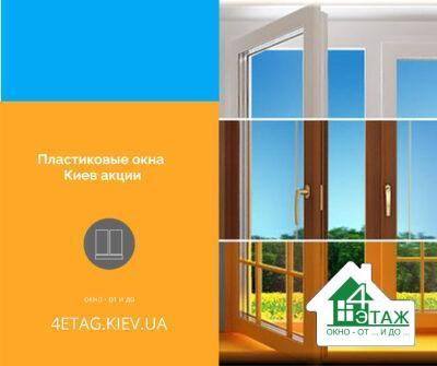 Пластикові вікна Київ акції