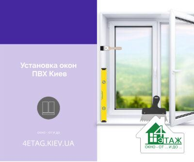 Установка вікон ПВХ Київ