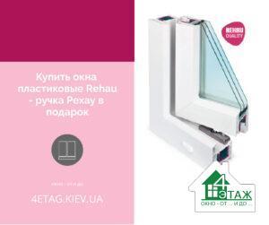 Купити вікна пластикові Rehau - ручка Рехау в подарунок