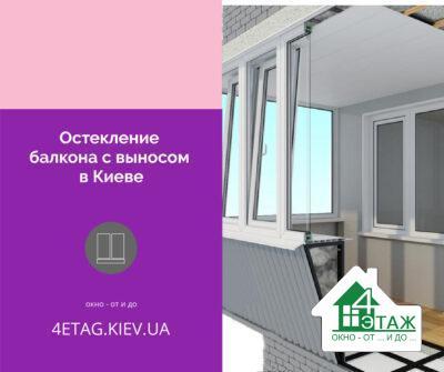 Скління балкона з виносом в Києві