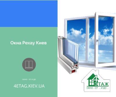 Вікна Рехау Київ