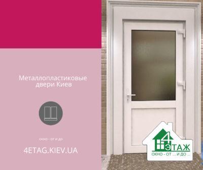 Металопластикові двері Київ